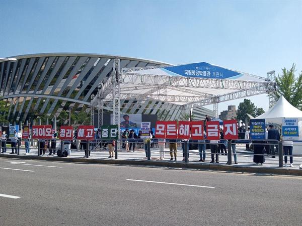 국립항공박물관 개관식에서 국립항공박물관 개관식 때 아시아나케이오 해고노동자들이 정리해고 철회를 위한 피켓시위를 하고 있다