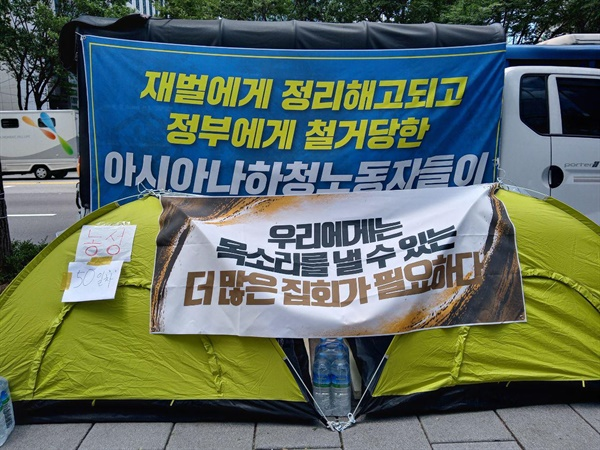 아시아나케이오 농성장 철거 이후 작년 여름, 공권력에 의한 아시아나케이오 해고노동자들의 농성 천막 철거 이후, 해고노동자들은 트럭과 1인용 텐트로 투쟁을 지속하였다.