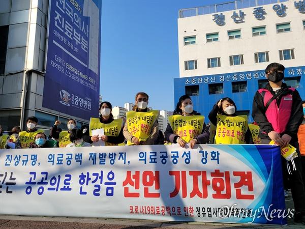 지난해 3월 코로나19 오진으로 숨진 고 정유엽 학생의 아버지 정성재씨와 정유엽사망진상규명위 관계자들은 22일 오전 경북 경산시 경산중앙병원 앞에서 기자회견을 열고 청와대까지 도보행진을 진행하기로 했다.
