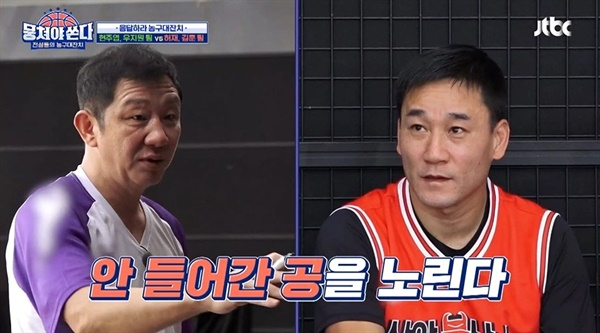 JTBC 농구 예능 <뭉쳐야 쏜다> 한 장면.