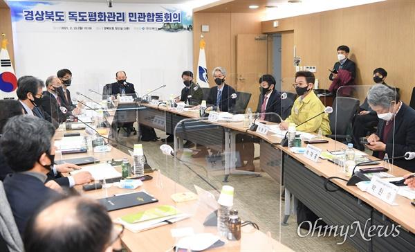 경북도는 22일 경북도청에서 독도평화관리 민관합동회의를 열고 독도관리 정책에 대한 정책 마련에 나섰다.