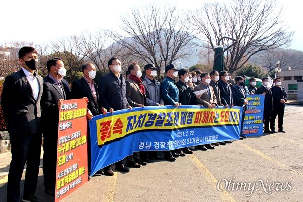 경남경찰청 24개 경찰관서 직장협의회는 경남도청 앞에서 '자치경찰제'와 관련한 갖가지 주장을 하면서 1인시위를 벌이고 있다.