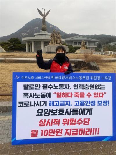 청와대 앞 1인 시위