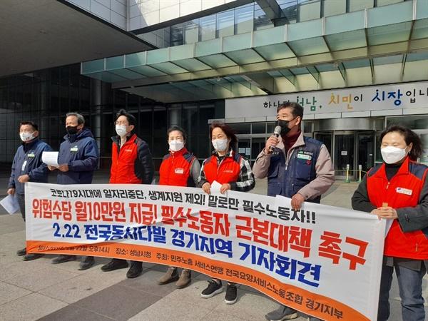 성남지부 기자회견