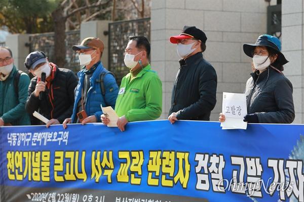 낙동강하구지키기전국시민행동 관계자들이 22일 부산지검 앞에서 문화재보호구역 큰고니 위협 관련 고발장 제출 기자회견을 열고 있다.