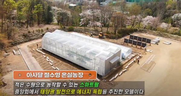 새마을운동 중앙연수원 내 절수형 온실농장(스마트팜)