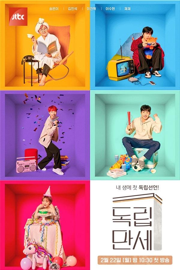 JTBC 새 관찰예능 '독립만세'