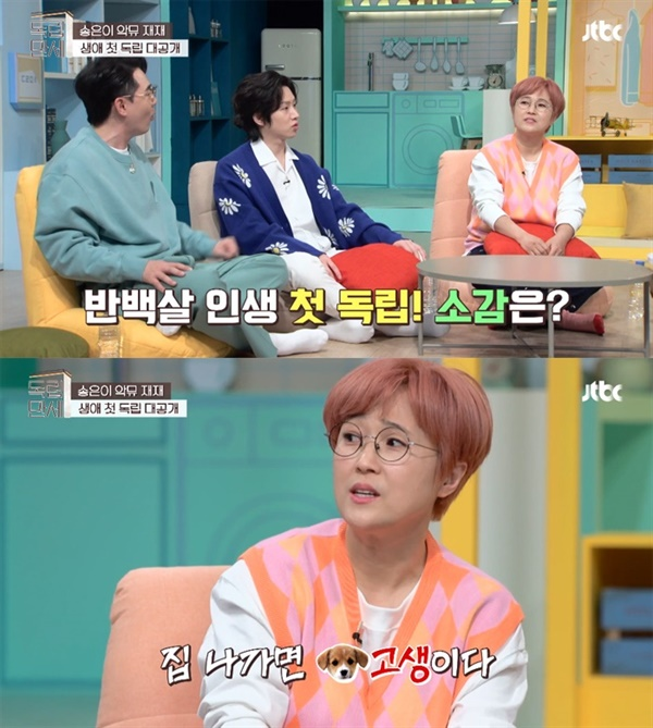 JTBC '독립만세'의 한 장면.  '반백살 연예인' 송은이는 이 프로그램을 통해 생애 첫 독립생활에 나섰다.
