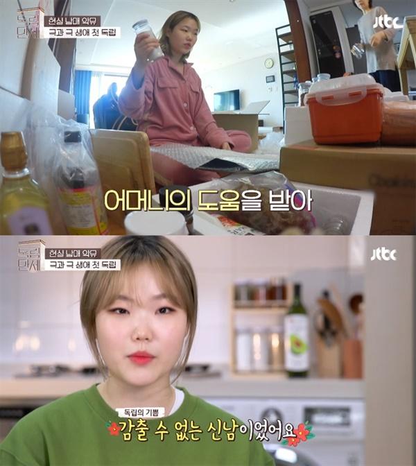 JTBC '독립만세'의 한 장면.  악뮤 수현은 엄마 품을 떠나 오빠 찬혁과 각각 독립생활을 하기로 마음 먹는다.