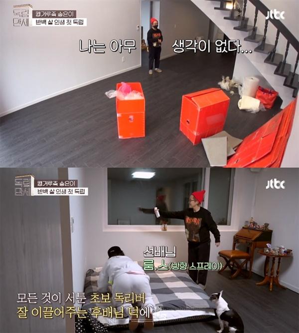 지난 22일 방영된 JTBC '독립만세'의 한 장면