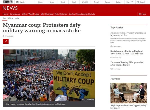 미얀마 전역에서 열린 총파업과 쿠데타 규탄 시위를 보도하는 BBC 갈무리.