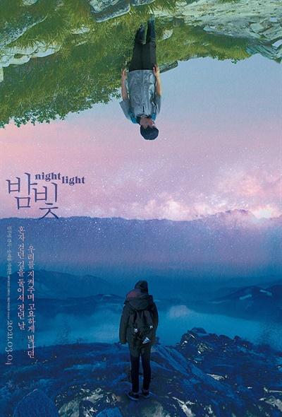 영화 <밤빛> 관련 이미지.