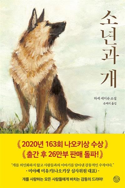 책 <소년과 개>