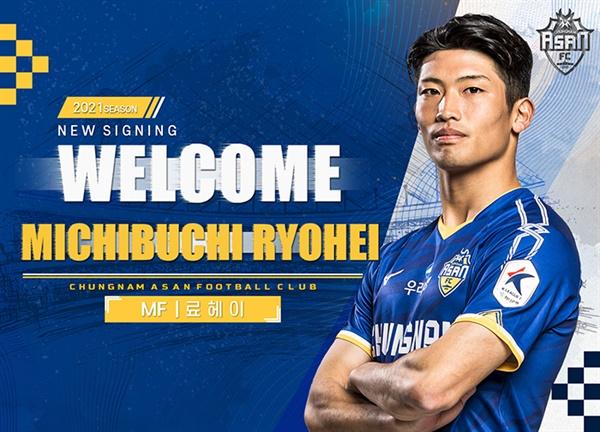 충남 아산 프로축구단은 22일 일본인 선수 료헤이의 영입 소식을 알렸다.