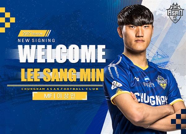 충남 아산 프로축구단은 22일 이상민 선수의 영입 소식을 알렸다.