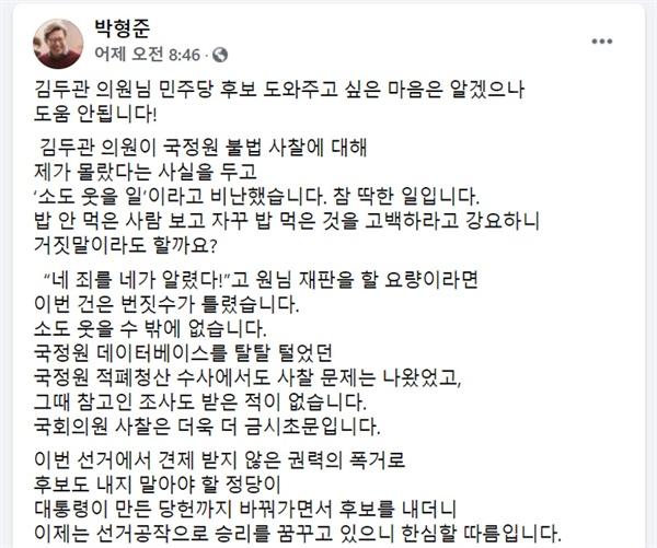 부산시장 보궐선거에 출마한 국민의힘 박형준 예비후보가 이명박 정부 시기 불법사찰 의혹과 관련해 22일 페이스북에 올린 글.
