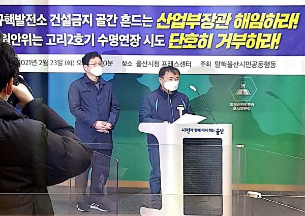 탈핵울산시민공동행동이 23일 오후 1시 20분 울산시청 프레스센터에서 산업부 장관 해임을 요구하는 기자회견을 열고 있다.