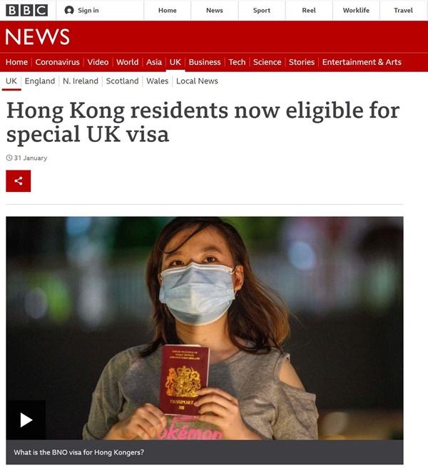 홍콩 시민들을 위해 특별 비자를 발급한 영국에 관한 BBC 기사 갈무리