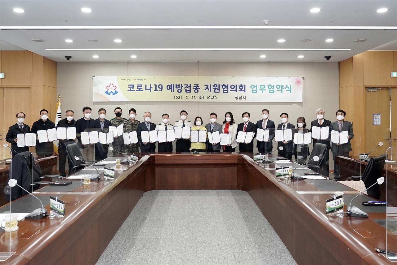 경기 성남지역 20개 기관·단체가 18세 이상 시민 80만여 명을 대상 코로나19 백신 접종을 시행을 위한 업무 협약을 맺었다.