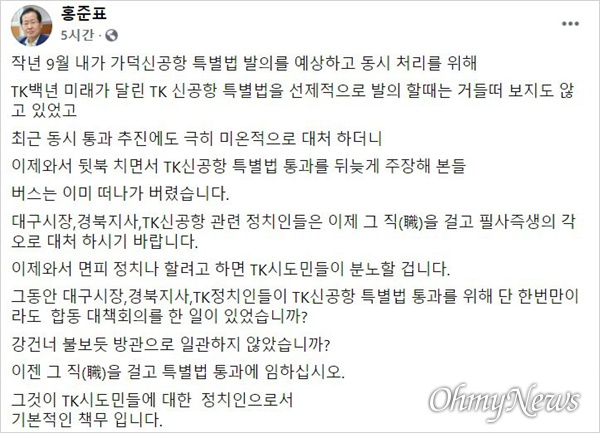 홍준표 무소속 의원이 23일 자신의 SNS에 대구경북통합신공항 특별법 통과를 시키지 못한 지역 정치권에 직을 걸고 나서라고 촉구했다.