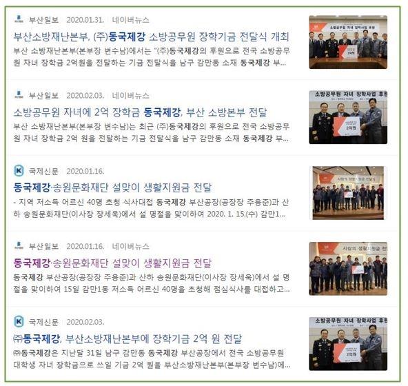 2020년 1·2월 '동국제강' 언급한 지역신문 기사