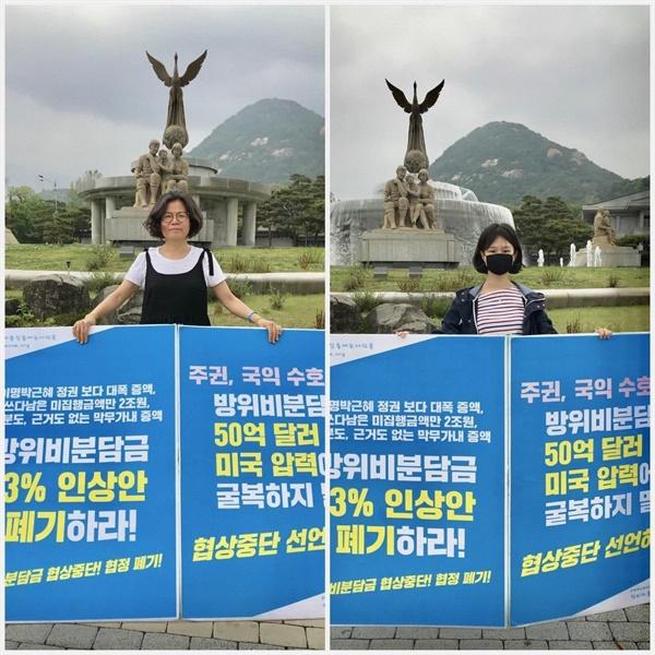 평화와통일을여는사람들이 방위비분담금 협상 중단을 요구하는 1인시위에 나선 모습.