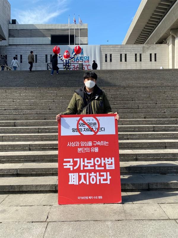 세종문화회관 앞에서 박준성 진보대학생넷 동국넷 회원이 피켓팅을 하고 있다