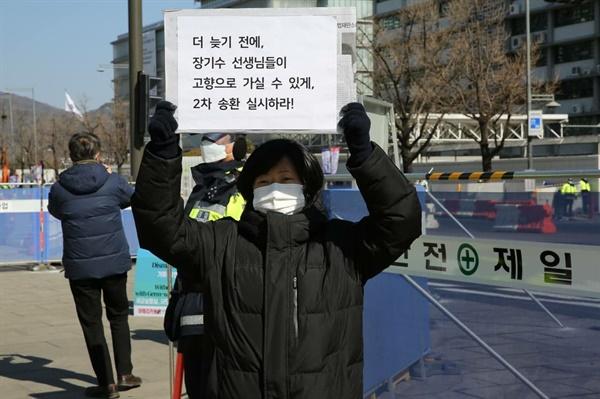 장기수 송환 1인 시위 장기수 2차 송환을 요구하는 1인 시위