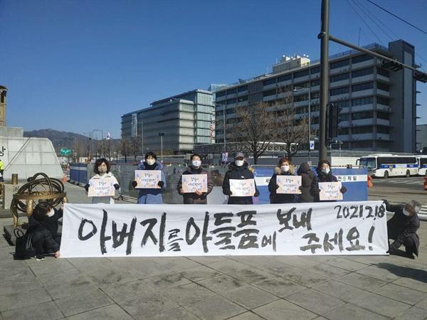기자회견 중인 시민들 박희성 선생을 아들 품으로 돌려보내달라는 기자회견을 열고 있다.