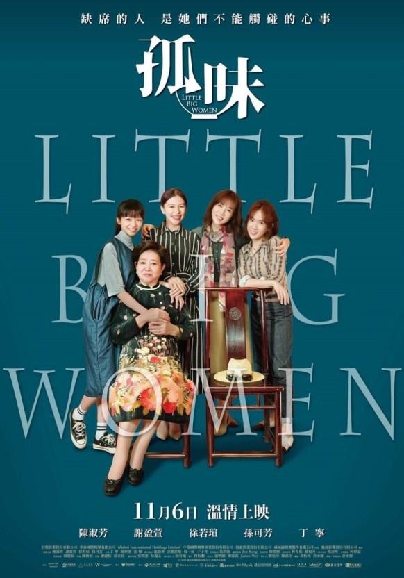 넷플릭스 오리지널 영화 <고독의 맛> 포스터.