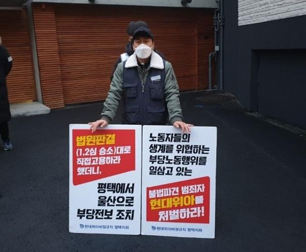 정의선 현대차 사장 집 앞 1인 시위