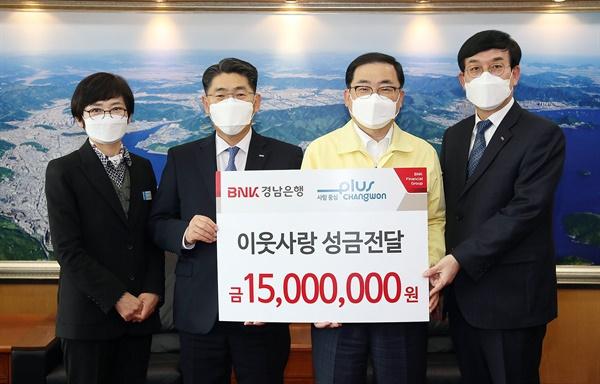 경남은행, 창원시에 이웃사랑 성금 1500만 원 기탁.