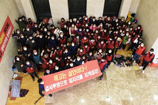신라대학교 청소노동자 집단해고 저지를 위한 투쟁 결의대회