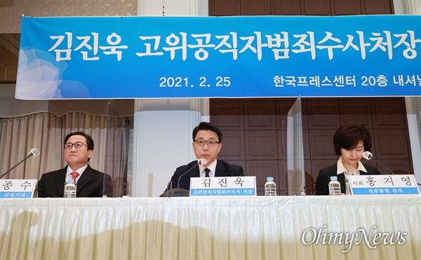 김진욱 고위공직자범죄수사처장이 25일 오전 서울 중구 프레스센터에서 열린 관훈클럽 초청 포럼에서 '민주공화국과 법의 지배'를 주제로 기조발언하고 있다.