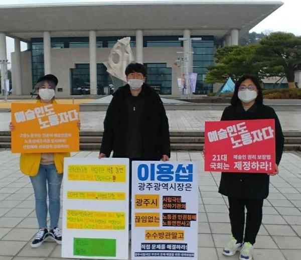 광주시립극단 부조리 해결을 위한 대책위원회 관계자들이 25일 광주문화예술회관 대극장 앞에서 집회를 진행하고 있다.