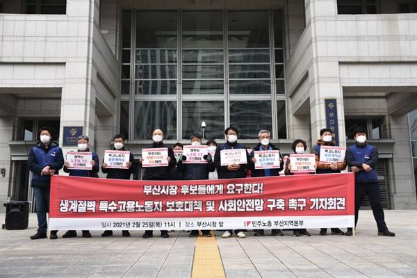 생계절벽 특수고용노동자 보호대책과 사회안전망 구축 촉구 기자회견