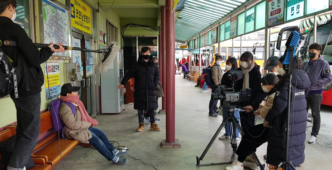 전북 순창군 순창읍터미널이 청소년들의 영화촬영으로 들썩거렸다.
