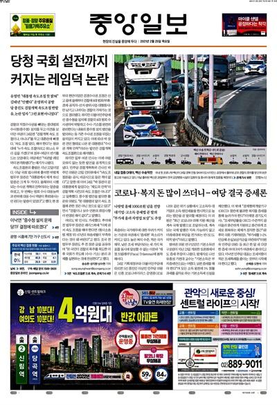 <중앙일보>는 25일 1면을 <당청 국회 설전까지 커지는 레임덕 논란>이란 기사로 장식했다.