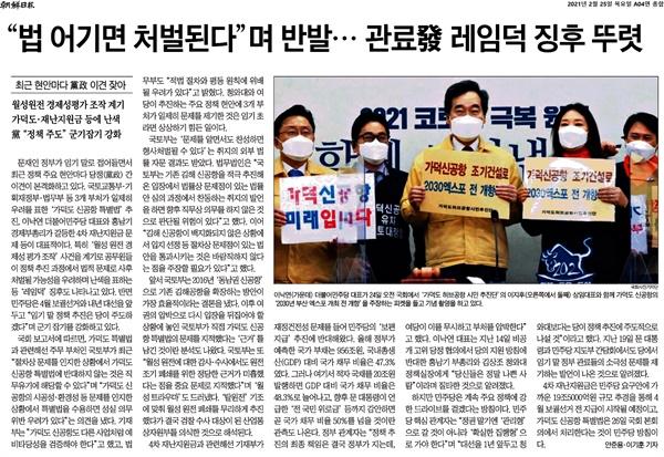 """25일 자 <조선일보> """"법 어기면 처벌된다""""며 반발… 관료發 레임덕 징후 뚜렷"""