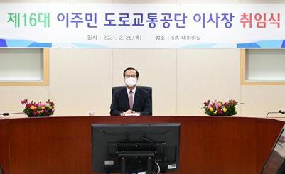 제16대 도로교통공단 이사장으로 취임한 이주민 전 서울지방경찰청장