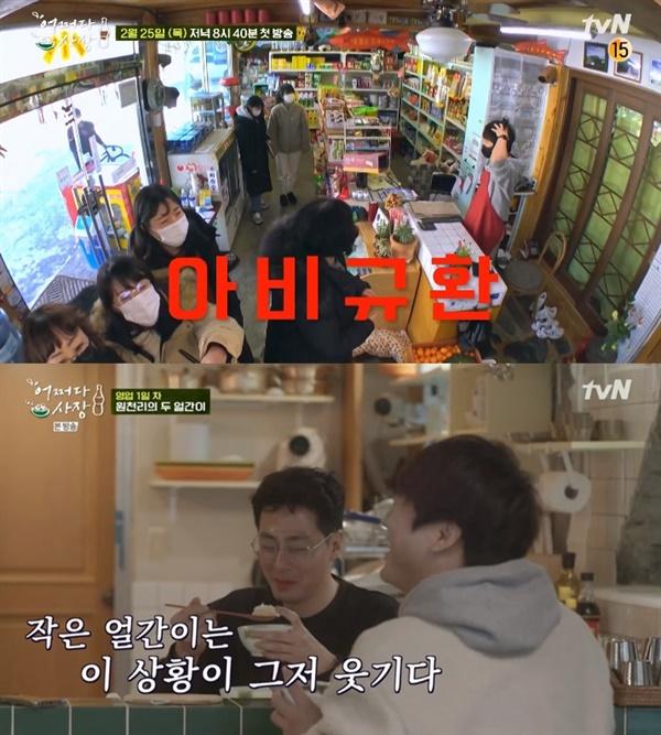 지난 25일 방영된 tvN '어쩌다 사장'의 한 장면