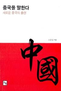 중국을 말한다 중국을 말한다 책 표지