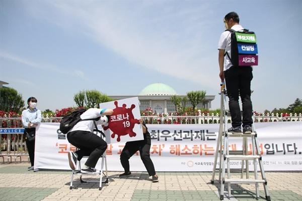 지난 6월 사교육걱정없는세상은 21대 국회에 코로나19발 교육격차 해소를 요구하는 기자회견과 퍼포먼스를 진행했다.