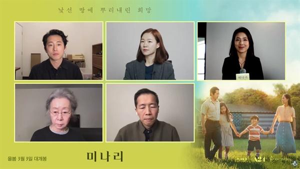 영화 <미나리> 주역들이 참석한 온라인 기자간담회 현장.