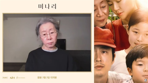 영화 <미나리> 온라인 간담회에 참석한 배우 윤여정.