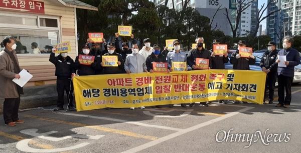 노동단체 등 기자회견