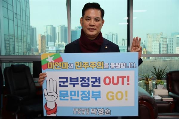 더불어민주당 박영순(대전 대덕구)의원의 미얀마 쿠데타 반대 평화 인권 챌린지 장면.
