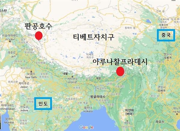 중국과 인도의 국경분쟁 지역.