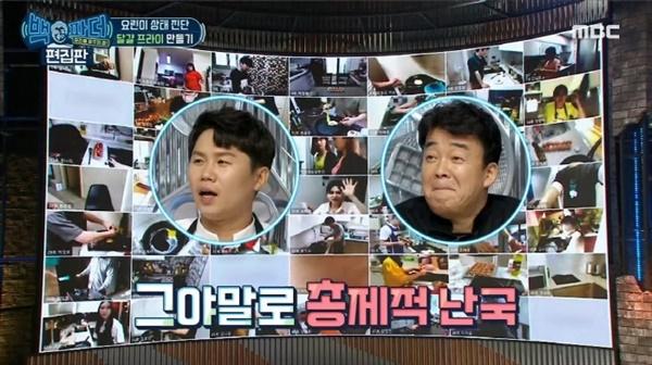 MBC '백파더:요리를 멈추지 마'의 한 장면