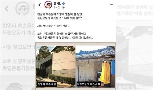 지난 1월 12일 웹툰 작가 윤서인씨가 자신의 페이스북에 올린 글. 그는 친일파 후손의 집과 독립운동가 후손의 집을 비교하는 사진이 논란이 되자 사과와 함께 이 글을 삭제했다.